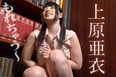 A Prank In Backstage: Bladder In Panic Ai Uehara